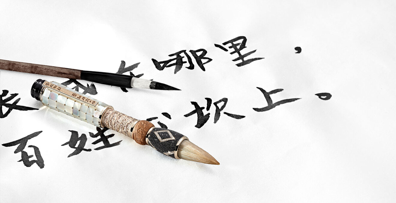 Füller im asiatischen Stil von Montblanc.